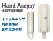 家庭用・業務用の消毒器ハンドアセプジー
